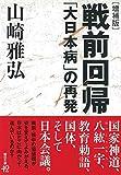 [増補版]戦前回帰 「大日本病」の再発 (朝日文庫)