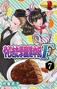 やじきた学園道中記F 7 (プリンセス・コミックス)