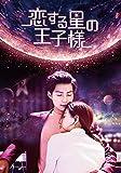 恋する星の王子様 DVD-BOX3[DVD]
