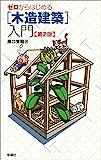 ゼロからはじめる[木造建築]入門 第2版