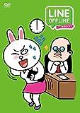 LINE OFFLINE サラリーマン〈ラストサラリーマン〉[DVD]
