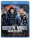 SHOCK WAVE ショック ウェイブ 爆弾処理班[Blu-ray/ブルーレイ]
