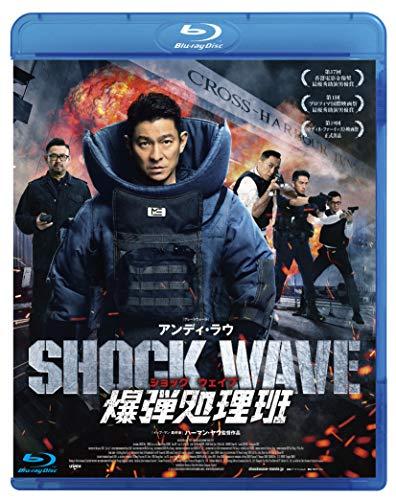 SHOCK WAVE ショックウェイブ 爆弾処理班 [Blu-ray]