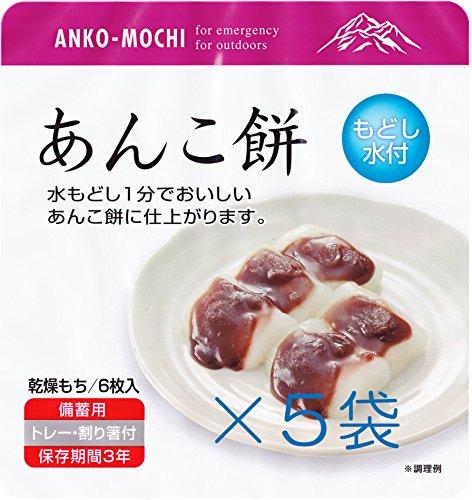 美味なおやつで非常食にもなる おいしい防災食 もどし水入りあんこ餅5袋セット