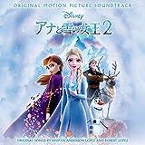 アナと雪の女王2(オリジナル・サウンドトラック)