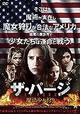 ザ・パージ:魔法少女狩り[DVD]