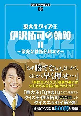QUIZ JAPAN全書06 東大生クイズ王・伊沢拓司の軌跡II ~栄光と挫折を超えて~