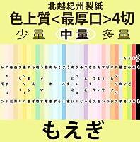 北越紀州色上質4切縦目(393mm×545mm)<最厚口>[もえぎ](50枚)