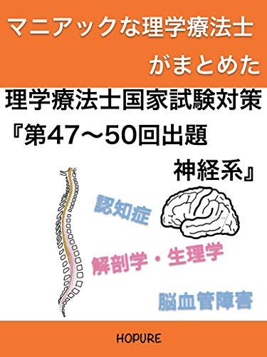 マニアックな理学療法士がまとめた国家試験対策『第47~50回出題 神経系』