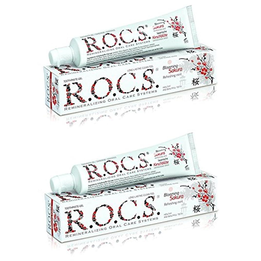 脊椎体操選手に同意するR.O.C.S. ロックス 歯磨き粉 ブルーミング サクラ BS (2箱セット)