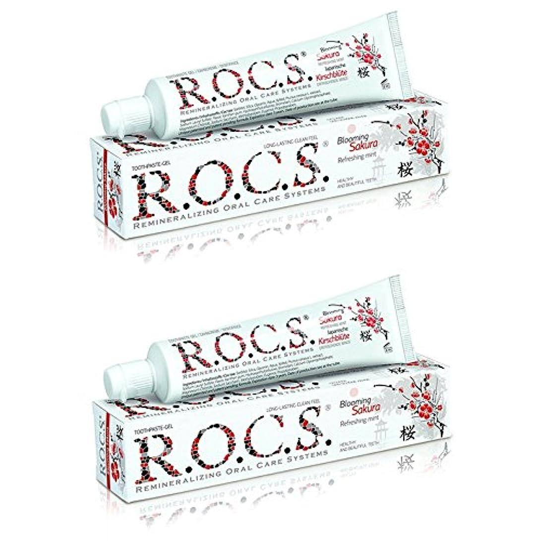 ショッピングセンターうっかり落ち着いてR.O.C.S. ロックス 歯磨き粉 ブルーミング サクラ BS (2箱セット)
