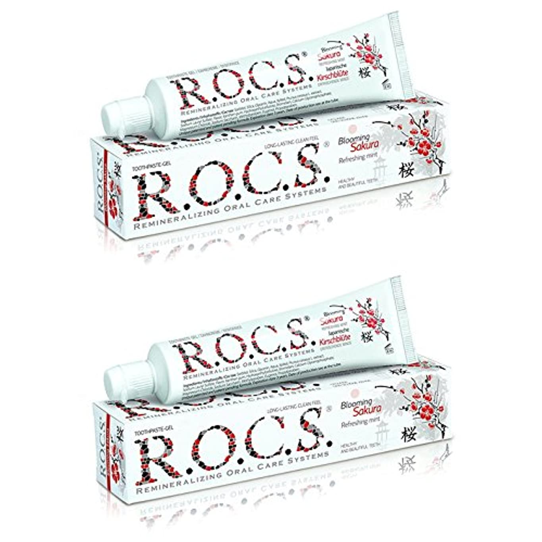 ギターこっそり実行R.O.C.S. ロックス 歯磨き粉 ブルーミング サクラ BS (2箱セット)