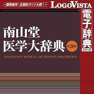 南山堂医学大辞典 第20版 for Win [ダウンロード]