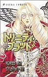トリニティ・ブラッド 第9巻 (あすかコミックス)