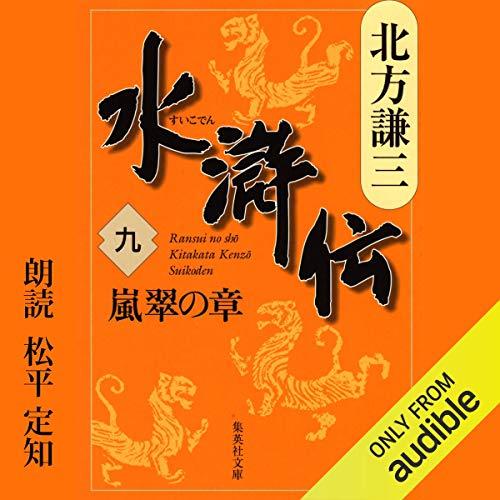 『水滸伝 九 嵐翠の章』のカバーアート