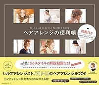 ヘアアレンジの便利帳 動画付きSpecial Edition (主婦の友生活シリーズ)