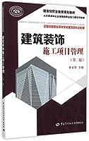 建筑装饰施工项目管理(第二版)
