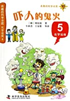 Chemical interesting science court court 5: scary wildfire(Chinese Edition)
