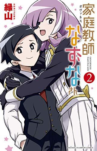 家庭教師なずなさん 2 (2) (少年チャンピオン・コミックス)