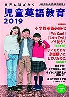 児童英語教育2019