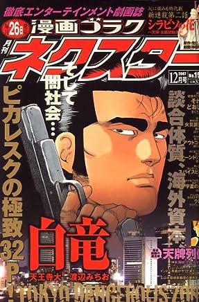 漫画 ゴラクネクスター 2007年 12月号 [雑誌]
