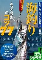 もっとうまくなる! 海釣り とっておきのコツ77 (コツがわかる本!)