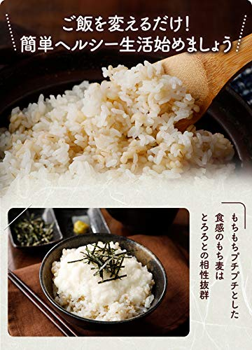 《キャンプに最適》洗わず炊けるかんたん雑穀ごはん|食べきり雑穀ミックス (もち麦ミックス) 300g×10袋入