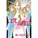 コスメの魔法(16) (Kissコミックス)