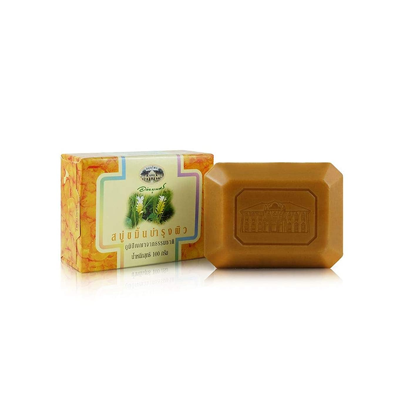 老人リダクターハイライトAbhaibhubejhr Turmeric Herbal Body Cleansing Soap 100g. Abhaibhubejhrターメリックハーブボディクレンジングソープ100グラム。