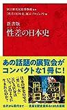新書版 性差の日本史 (インターナショナル新書)
