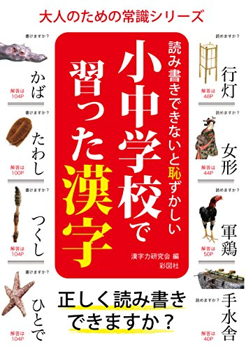 読み書きできないと恥ずかしい 小中学校で習った漢字