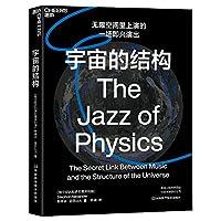 宇宙的结构:创新揭示音乐和宇宙结构间的秘密联系