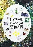 レイチェル・カーソンの感性の森 [DVD] image