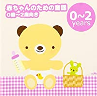 AKACHAN NO TAME NO DOUYOU 0-2 YEARS by V.A. (2002-05-22)