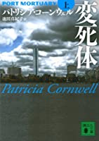 Port Mortuary Vol. 1 (Japanese Edition) by Patricia Cornwell(2011-12-15)