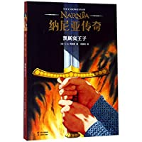 Prince Caspian (Chinese Edition)