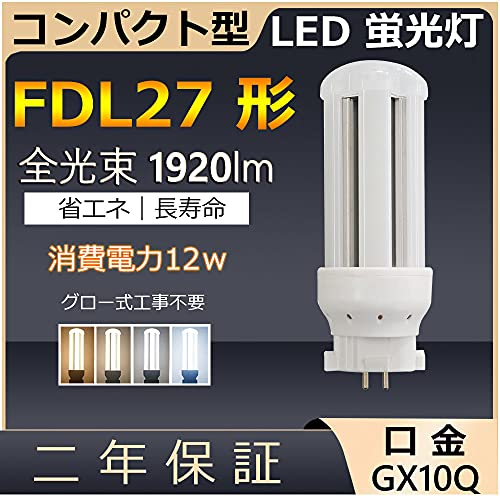 FDL27EX-L FDL27EX-N FDL27EX-D FDL27 LED 12W 1920lm 口金GX10q-4 ツイン2 コンパクト形蛍光ランプ BB・2 ツイン蛍光灯 (4本ブリッジ)代替用 ユーライン2 LED電球 LED蛍光灯 配線工事必要 FDL27EX 照明器具 PSE認証済み 二年保証 (白色 4000k)