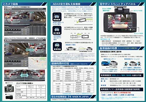 WATEX(ワーテックス)駐車監視録画、安全運転支援機能付き前後2カメラタッチパネルドライブレコーダーハイビジョンDVR-C023.5インチ液晶日本製