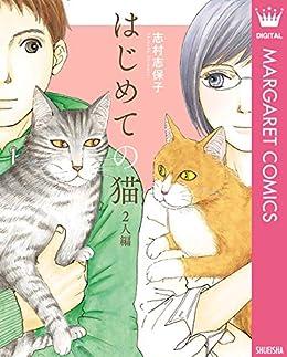 [志村志保子]のはじめての猫 2人編 (マーガレットコミックスDIGITAL)
