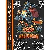 トリック・オア・トリート(Halloween): 子供のための面白いハロウィーンのカラーリングブック、男の子と女の子のためのオリジナルギフト(楽しくてユニークなハロウィーンのデザインのコレクション)。