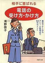 表紙: 相手に喜ばれる「電話の受け方・かけ方」 基本マナーからクレーム処理まで64のポイント (PHP文庫) | 浦野啓子