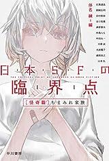 日本SFの臨界点[怪奇篇] ちまみれ家族 (ハヤカワ文庫 JA ハ 11-2)