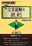 中学受験国語 文章読解の鉄則 増補改訂版 (YELL books)