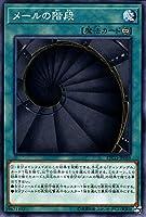 メールの階段 ノーマル 遊戯王 エターニティ・コード etco-jp059