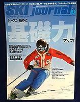 新本 SKI journal スキー ジャーナル 号 2018年 01月号