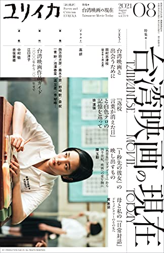 ユリイカ 2021年8月号 特集=台湾映画の現在