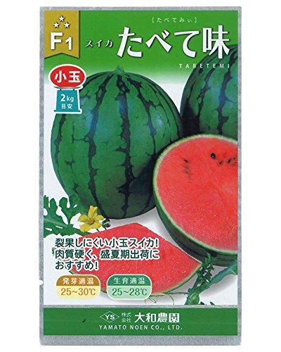 大和農園 たべて味(みい) [スイカ・西瓜] 200粒