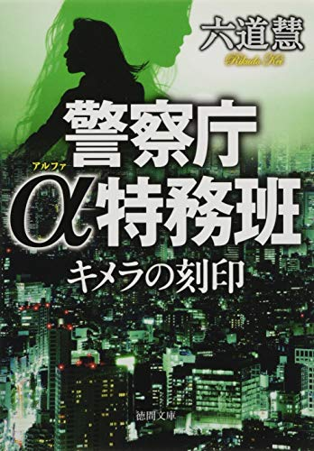 キメラの刻印: 警察庁α特務班 (徳間文庫)