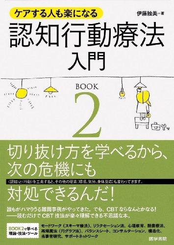ケアする人も楽になる 認知行動療法入門 BOOK2の詳細を見る