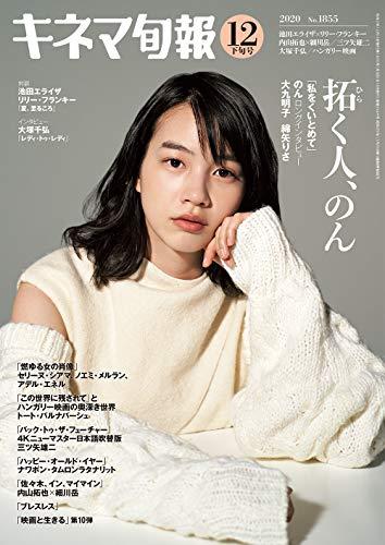 キネマ旬報 2020年12月下旬号 No.1855